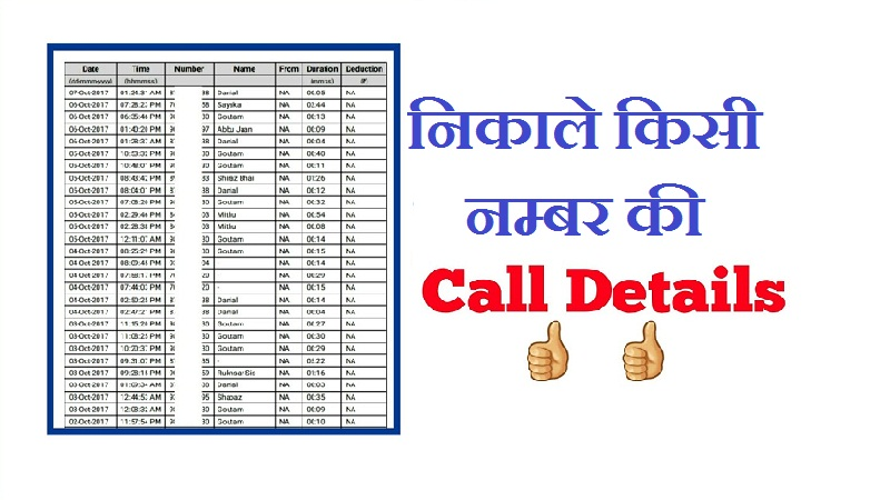 kisi number ki call detail kaise dekhe