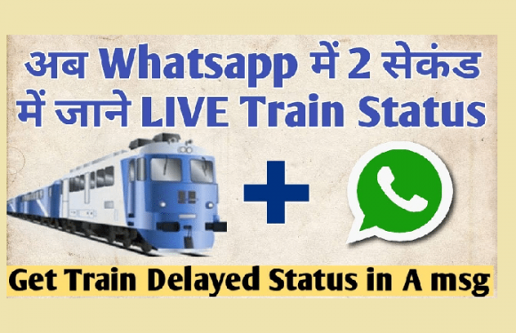Railway live Running Status At Whatsapp New Service In Hindi