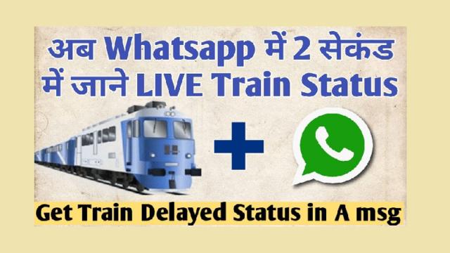 railway live running status whatsapp me kaise dekhe