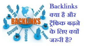 Backlinks Kya Hai Aur Ye Blog Traffic Ke Liye Kyu Jaruri Hai