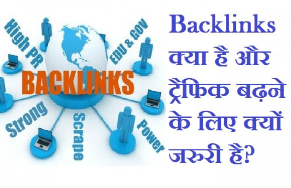 Backlinks Kya Hai Aur Ye Blog Traffic Ke Liye Kyu Jaruri Hai