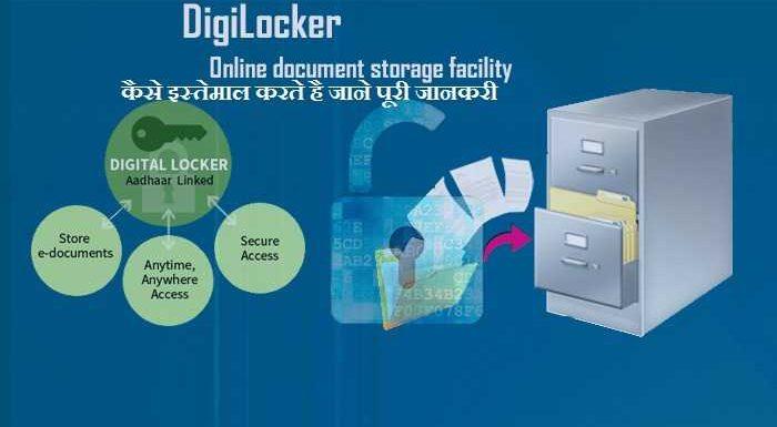 DigiLocker क्या है ? और Digilocker को कैसे इस्तेमाल करते है? पूरी जानकारी पाए