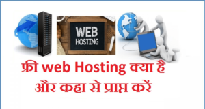 Free Web Hosting Kya Hai Aur Kaha Se Paye Jane Hindi Me