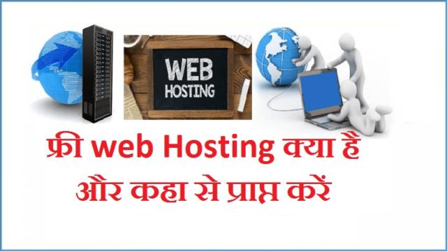 Free Web Hosting Kya Hai Aur Kaha Se Paye Jane Hindi Me