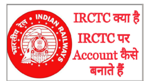 IRCTC per account kaise banate hai