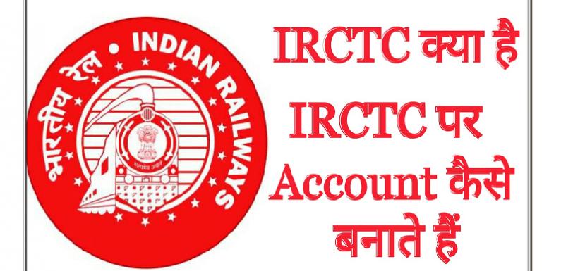 IRCTC क्या है और IRCTC में अपना Account कैसे बनाये ?