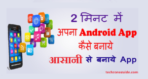Online Android App Kaise Banaye