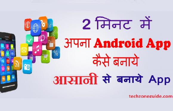 Online Android App Kaise Banaye Puri Jankari hindi Me