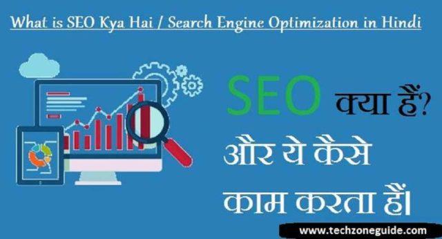 What is SEO Kya Hai Search Engine Optimization