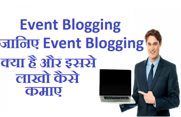 Event Blogging Kya Hai Aur Event Blogging Se Paise Kaise Kamaye