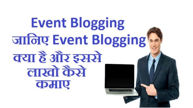Event Blogging Kya Hai Aur Event Blogging Se Paise Kaise Kamaye