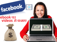 Facebook Watch kya hai aur facebook watch se paise kaise kamaye