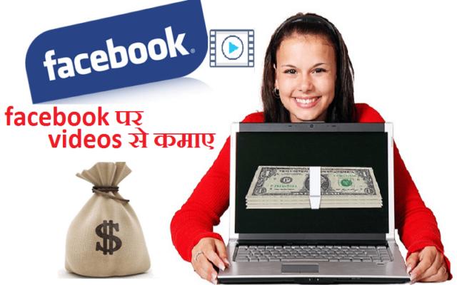 Facebook Watch kya hai aur facebook watch se paise kaise kamaye