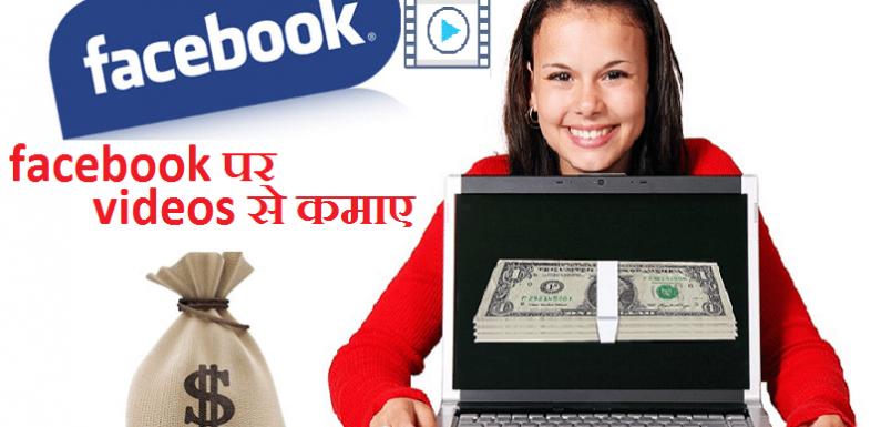 Facebook Watch क्या है ? और Facebook Watch से पैसे कैसे कमाए ?
