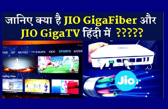 Jio Giga Fiber क्या हैं? जानिए इसकी खासियतें क्या क्या है ?