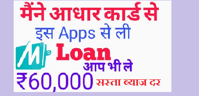 Mobikwik Loan Offer अब सिर्फ 5 मिनट में देगा सभी को Rs 60,000