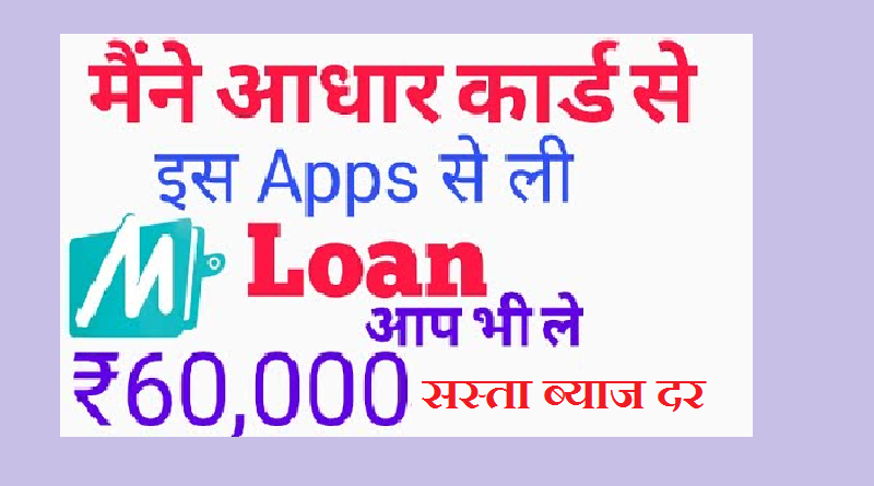 Mobikwik Loan Offer