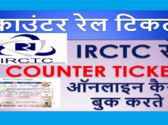 Online Railway Ticket Kaise Book Kare