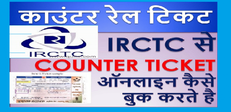 Online Railway Ticket Kaise Book Kare Full Guide In Hindi