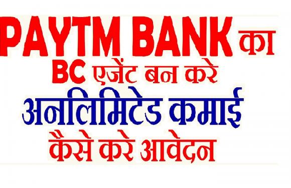 Paytm Payments Bank का BC एजेंट कैसे बने बिना ? कोई इन्वेस्टमेंट नहीं