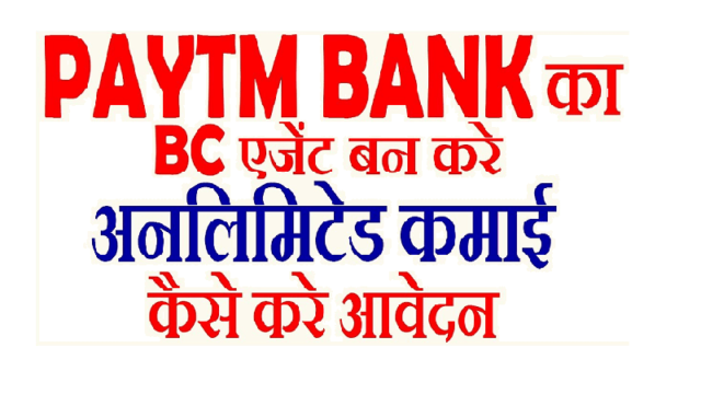 Paytm Payments Bank BC agent