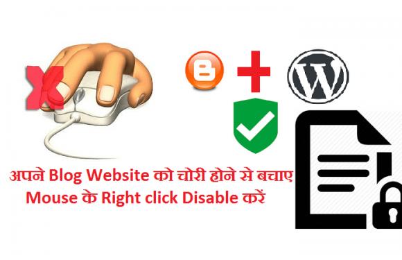 Blog me Right Click Disable kaise kare Jane Hindi Me