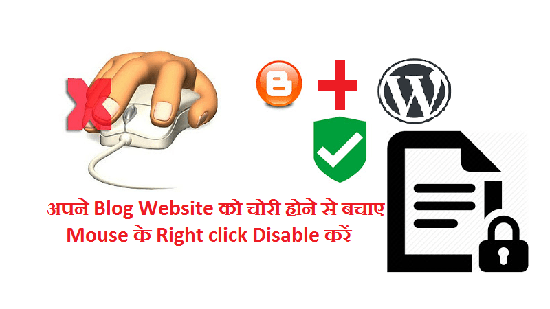 Blog me Right Click Disable kaise kare Jane Hindi Me