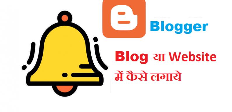 Blogger Blog Me Notification Bell Icon Kaise Lagaye