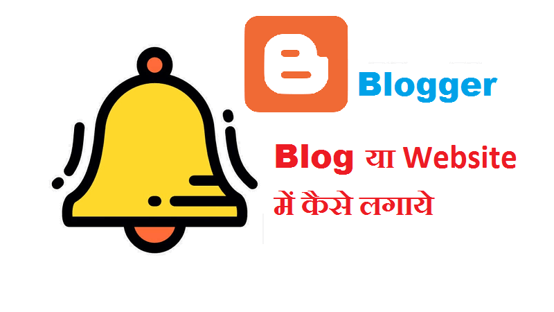 Blogger Blog Me Notification Bell Icon Kaise Lagaye