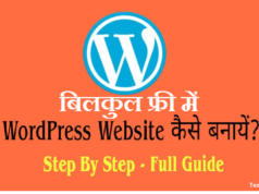 WordPress Par Website Kaise Banaye full guide hindi me