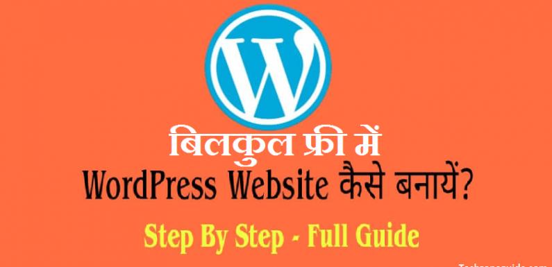 WordPress Par Website Kaise Banaye Full Guide Hindi Me