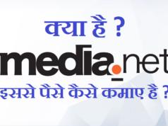 media.net kya hai