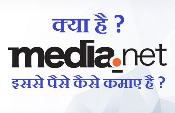 Media.net Kya Hai? Media.net Se Paise Kaise Kamate Hai