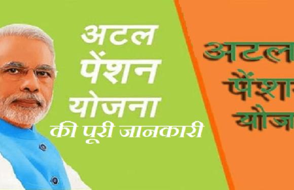 Atal Pension Yojana Kya Hai Puri jankari Hindi Me Paye