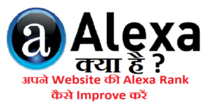 Alexa Rank Kya Hai Alexa Rank Kaise Improve Kare