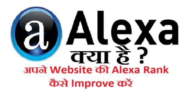 Alexa Rank Kya Hai Alexa Rank Kaise Improve Kare