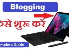 Blogging Kaise Shuru Kare Complete Guide 2019