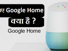 Google Home Smart Speaker Kya Hai Kya Kya Kar Sakta Hai