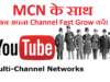 MCN ( Multi Channel Network ) kya hai