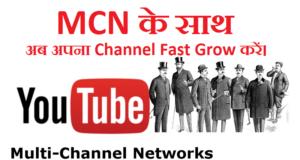 MCN ( Multi Channel Network ) kya hai