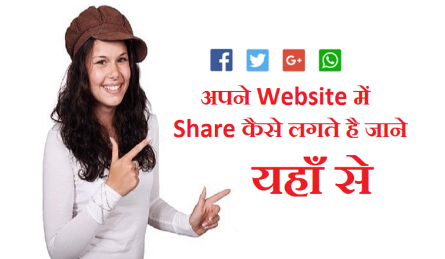 Social Share Buttons Blog Website Me Kaise add (Lagate) Karte Hai