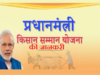 Kisan Samman Yojna Online Application 2019