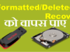 Pen Drive Ka Deleted Data Kaise Recover Kare Best Trick