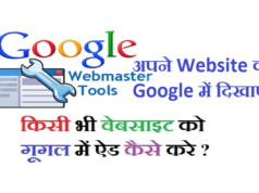 Blog Website Ko Google Webmaster Tool Me Submit Kaise Kare