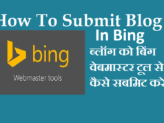 Website Ko Bing Webmaster Tool Me Submit Kaise Kare
