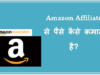 Amazon Affiliate Program Se Paise Kaise Complete Guide