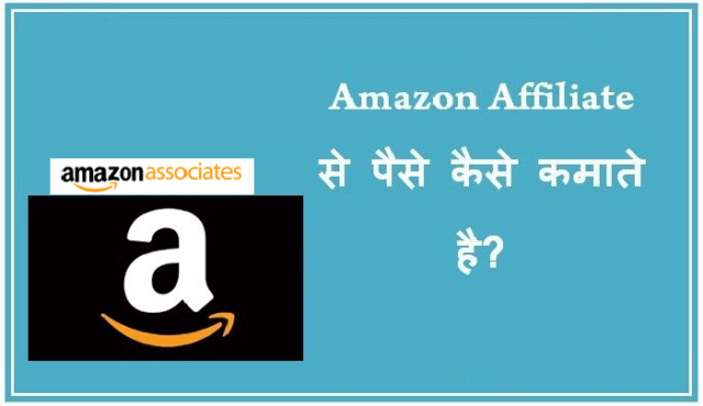 Amazon Affiliate Program Se Paise Kaise Complete Guide