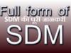 full form of sdm