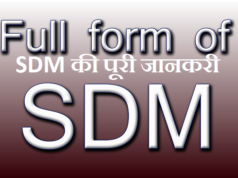 full form of sdm