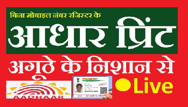 Best Way To Aadhar Download By Only Fingerprint In Hindi